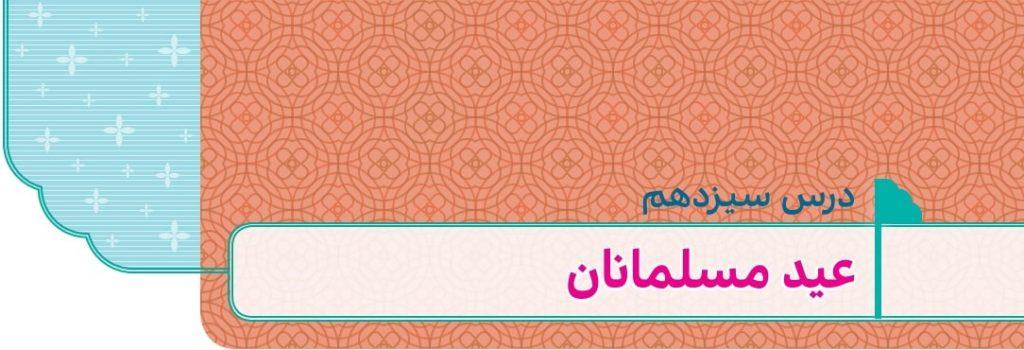 درس سیزدهم هدیه های آسمانی ششم ابتدایی - عید مسلمانان - کلاس اینترنتی ما - مومکا - momeka.ir