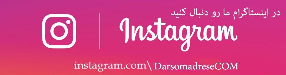 اینستاگرام سایت درس و مدرسه - darsomadrese.com - مومکا