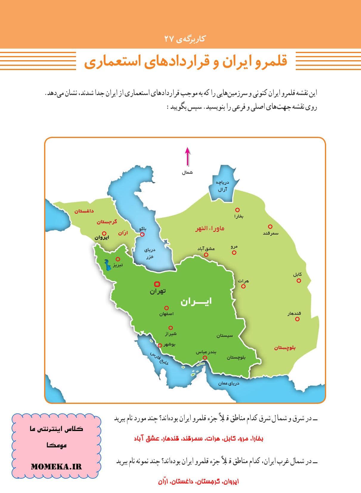 پاسخ کاربرگه 27 بیست و هفتم - درس بیست و دوم مطالعات اجتماعی ششم ابتدایی - مبارزه ی مردم ایران با استعمار - درس و مدرسه - مومکا