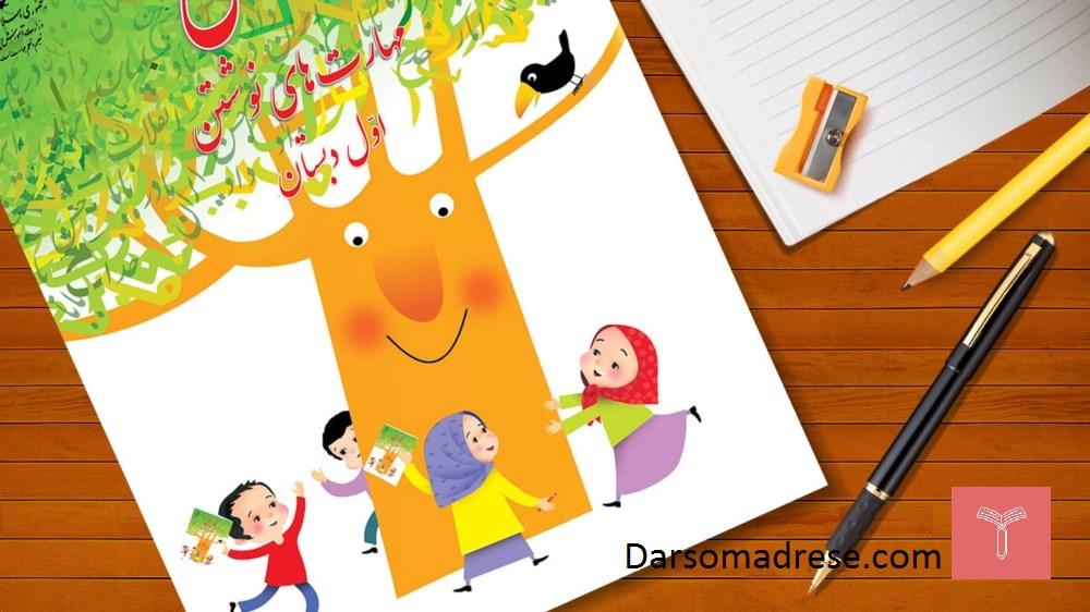 بررسی جامع فارسی نوشتاری ( نگارش ) پایه اول ابتدایی - ناهید افتخار - درس و مدرسه - مومکا - darsomadrese.com