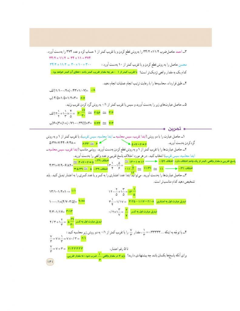 گام به گام فصل هفتم ریاضی ششم - تقریب - درس و مدرسه - مومکا - darsomadrese.com - اندازه گیری و محاسبات تقریبی - صفحه 141