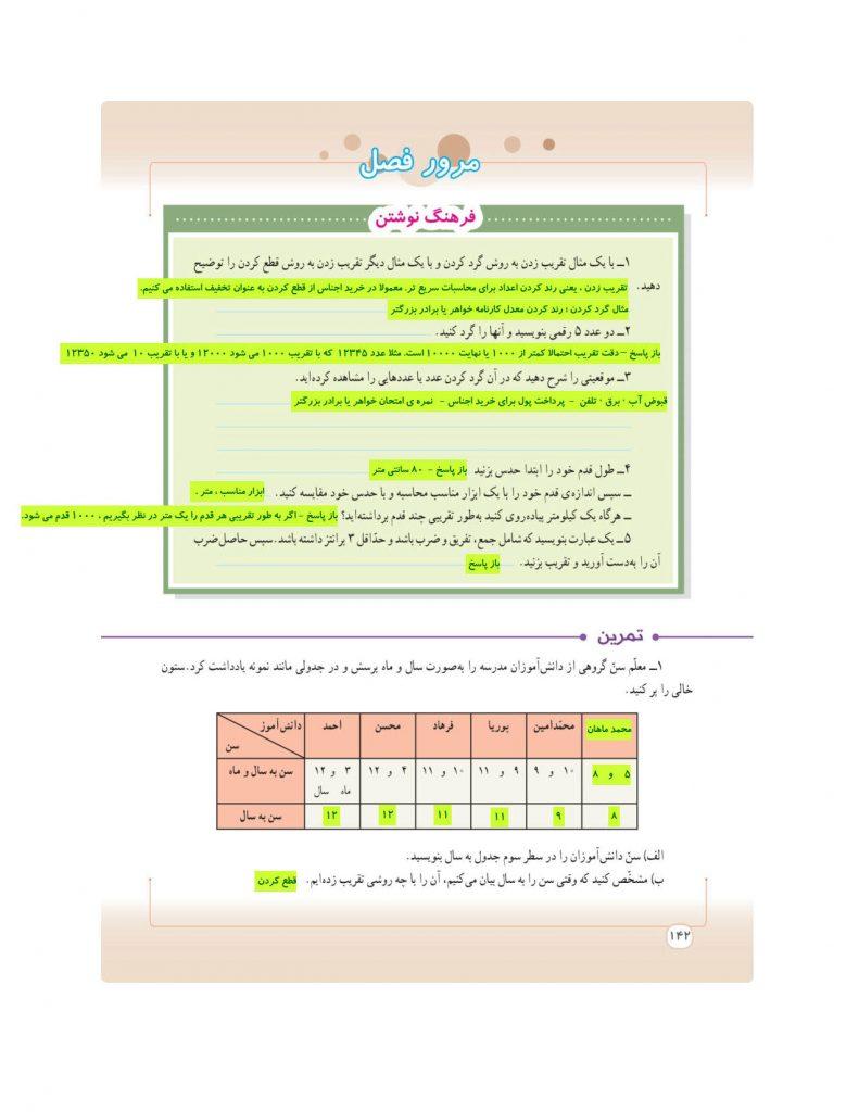 گام به گام فصل هفتم ریاضی ششم - تقریب - درس و مدرسه - مومکا - darsomadrese.com - اندازه گیری و محاسبات تقریبی - صفحه 142