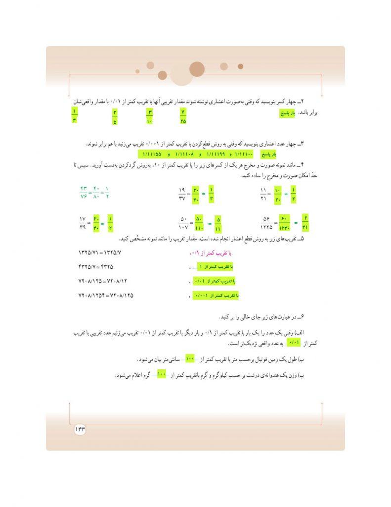 گام به گام فصل هفتم ریاضی ششم - تقریب - درس و مدرسه - مومکا - darsomadrese.com - اندازه گیری و محاسبات تقریبی - صفحه 143