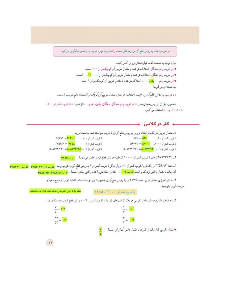 گام به گام فصل هفتم ریاضی ششم - تقریب - درس و مدرسه - مومکا - darsomadrese.com - گرد کردن و قطع کردن - صفحه 133