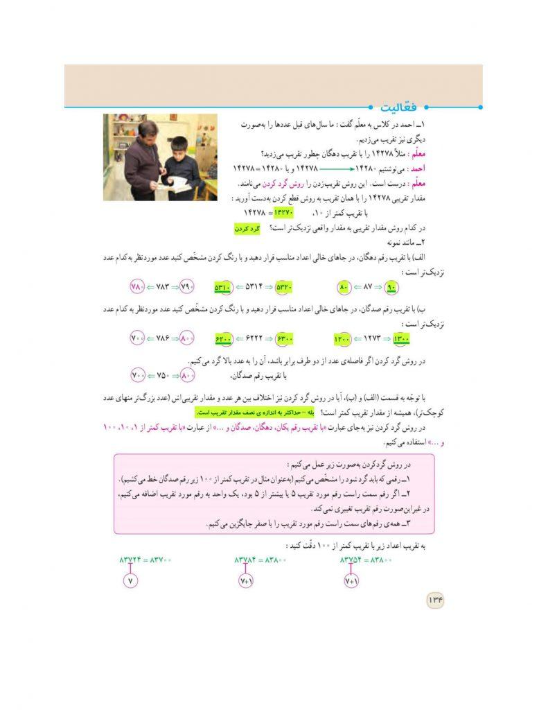 گام به گام فصل هفتم ریاضی ششم - تقریب - درس و مدرسه - مومکا - darsomadrese.com - گرد کردن و قطع کردن - صفحه 134