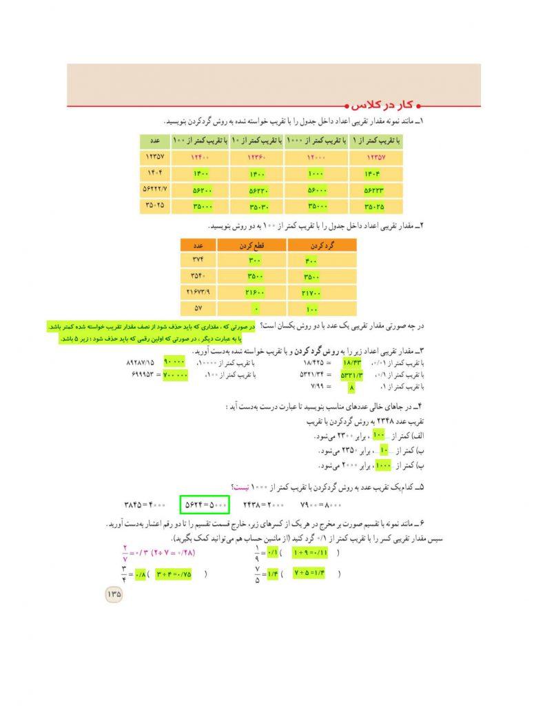 گام به گام فصل هفتم ریاضی ششم - تقریب - درس و مدرسه - مومکا - darsomadrese.com - گرد کردن و قطع کردن - صفحه 135