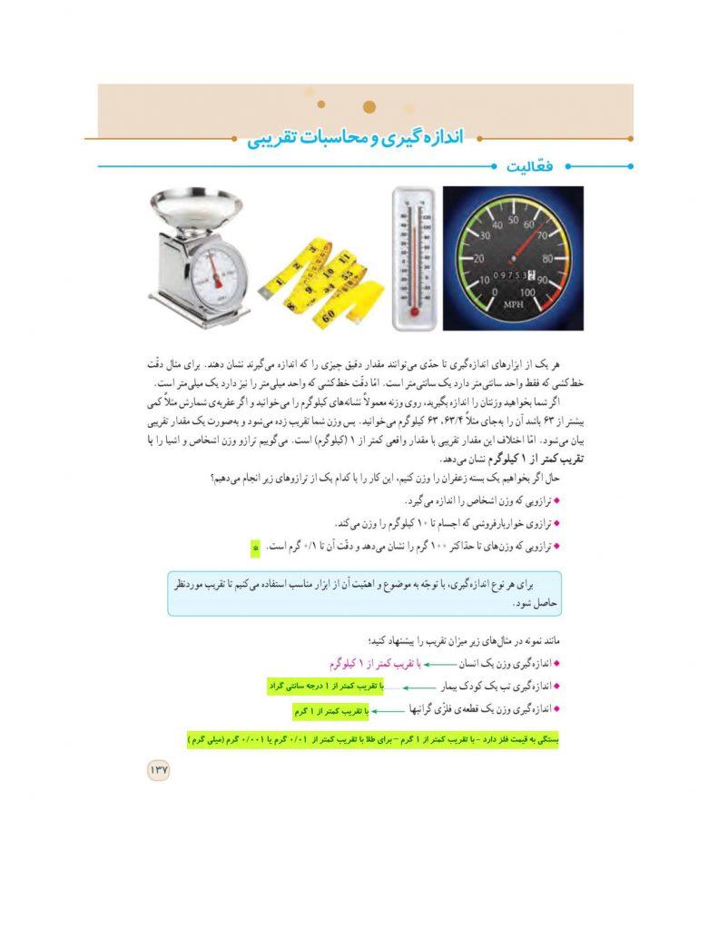 گام به گام فصل هفتم ریاضی ششم - تقریب - درس و مدرسه - مومکا - darsomadrese.com - اندازه گیری و محاسبات تقریبی - صفحه 137