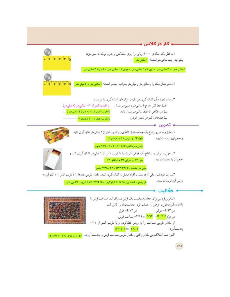 گام به گام فصل هفتم ریاضی ششم - تقریب - درس و مدرسه - مومکا - darsomadrese.com - اندازه گیری و محاسبات تقریبی - صفحه 138