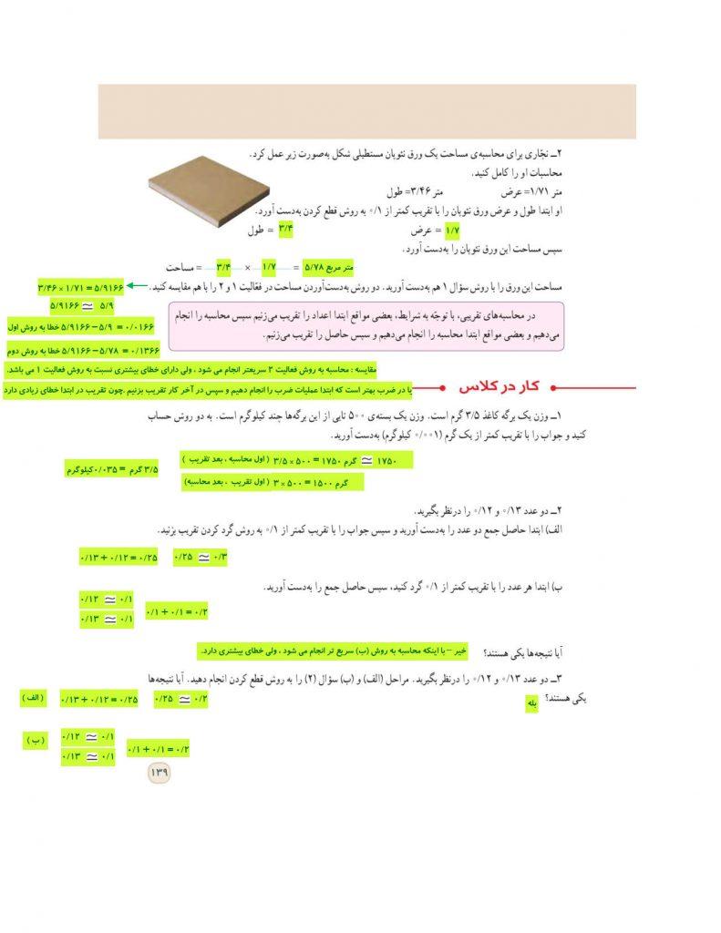گام به گام فصل هفتم ریاضی ششم - تقریب - درس و مدرسه - مومکا - darsomadrese.com - اندازه گیری و محاسبات تقریبی - صفحه 139