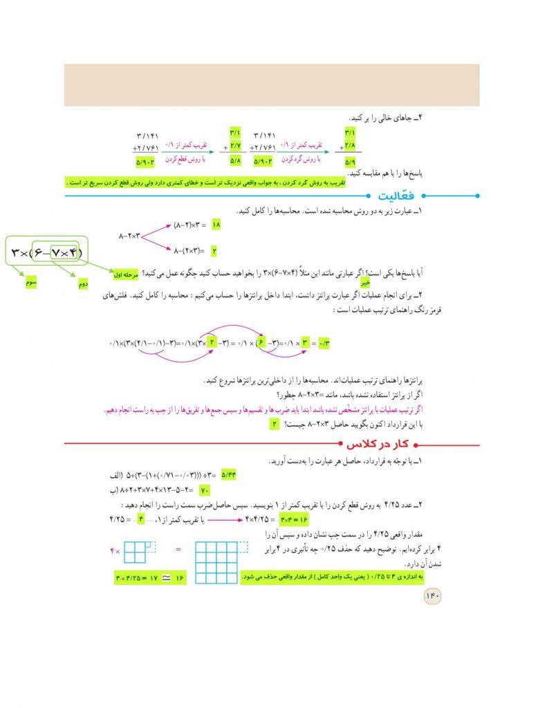 گام به گام فصل هفتم ریاضی ششم - تقریب - درس و مدرسه - مومکا - darsomadrese.com - اندازه گیری و محاسبات تقریبی - صفحه 140