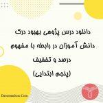 دانلود درس پژوهی آموزش تخفیف و درصد ریاضی پایه ششم - درس و مدرسه - مومکا - محمدمهدی کارگر - darsomadrese.com