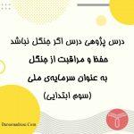 دانلود درس پژوهی اگر جنگل نباشد درس شانزدهم فارسی سوم ابتدایی - درس و مدرسه - مومکا - محمدمهدی کارگر - darsomadrese.com