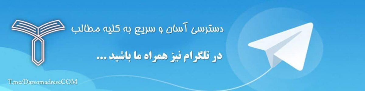 ما را در تلگرام دنبال کنید - تلگرام وب سایت درس و مدرسه - مومکا - darsomadrese.com