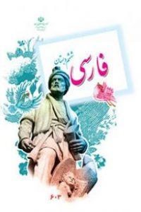 فارسی خوانداری ششم ابتدایی
