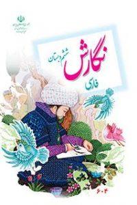 فارسی نگارش ششم ابتدایی