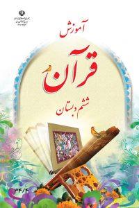 قرآن ششم ابتدایی