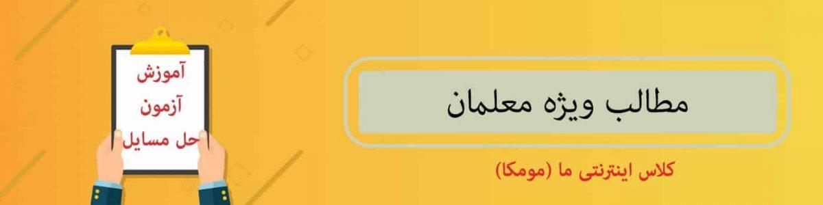 مطالب ویژه معلمان و همکاران فرهنگی و دبیران در وبسایت درس و مدرسه - مومکا - darsomadrese.com